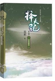 择天记(第六卷)-战地黄花