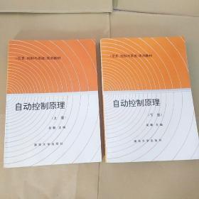 《信息、控制与系统》系列教材:自动控制原理【上下】