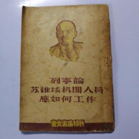 列宁论苏维埃机关人员应如何工作