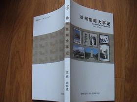 徐州集邮大事记(彭城集邮增刊).