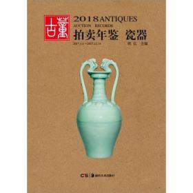 2018古董拍卖年鉴·瓷器