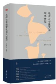 性别与中国文化现代转型