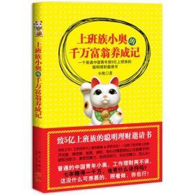 上班族小奥的千万富翁养成记:一个普通中国青年致5亿上班族的聪明理财邀请书