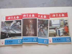 科学画报1980年第8、10、11、12期 4本合售【747】