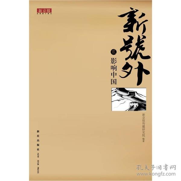 新号外·贰:影响中国