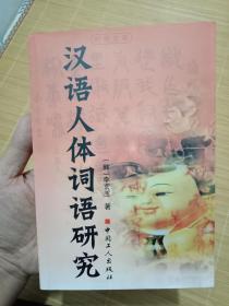 汉语人体词语研究---(作者李玄玉签名)私藏9品如图