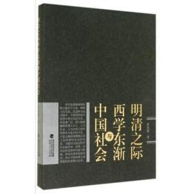 明清之际西学东渐与中国社会(16开精装 全一册)