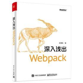 深入浅出Webpack 吴浩麟  9787121331725 电子工业出版社
