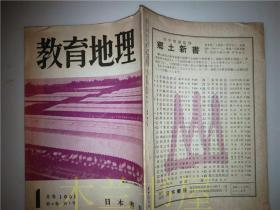 原版日文日本月刊 教育地理 1961年1月号 日本書院 平装大32开