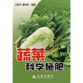 蔬菜科学施肥