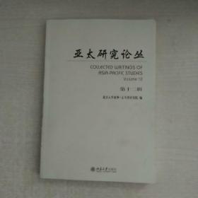 亚太研究论丛 第十二辑
