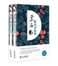 柔石精品小说集(套装上下册)