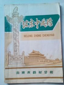北京中成药