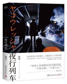 夜行列车(长篇小说)