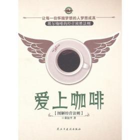 爱上咖啡-埃尔咖啡的经营致胜法则