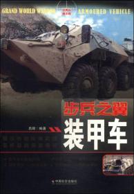 世界兵器大观--步兵之翼装甲车(四色)
