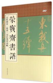荣宝斋书谱·古代部分:米芾·吴江舟中诗帖