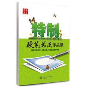 华夏万卷:特制硬笔书法作品纸
