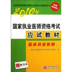 2010年国家执业医师资格考试应试教材:临床执业医师(上下)