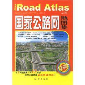 国家公路网地图集