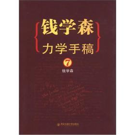 钱学森力学手稿(7)
