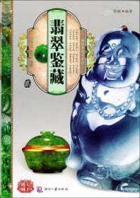 正版{}翡翠鉴藏-贰郭颖印刷工业出版社9787514201369ai1