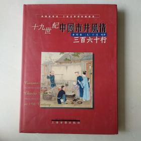 十九世纪中国市井风情