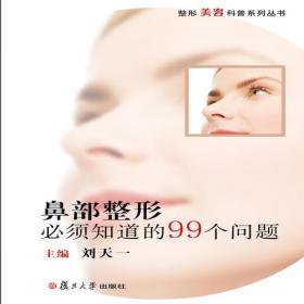 整形美容科普系列丛书:鼻部整形必须知道的99个问题