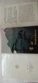 《明信片黄山》 1979年第一版  一套12张