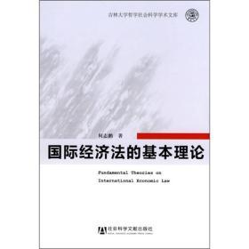吉林大学哲学社会科学学术文库:国际经济法的基本理论