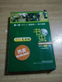 书虫·牛津英汉双语读物