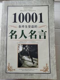 10001条终生受益的名人名言