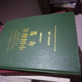 中国林业年鉴1999-2000