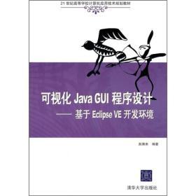 21世纪高等学校计算机应用技术规划教材·可视化Java GUI程序设计:基于Eclipse VE开发环境