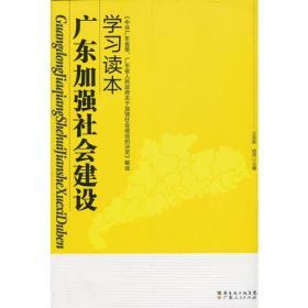 广东加强社会建设学习读本..---