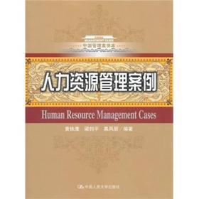 人力资源管理案例