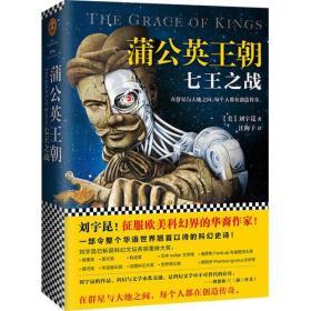 长篇小说:蒲公英王朝.七王之战