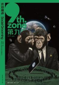 第九区·社交理毛:闲聊八卦,推动人类进化的主要动力