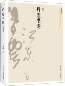 送书签zi-9787537851640-丹崖书论:增订珍藏版