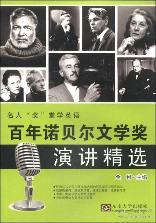 百年诺贝尔文学奖演讲精选:汉英对照