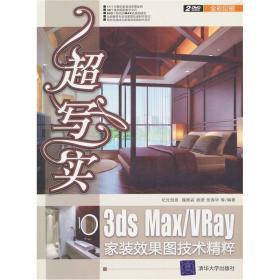 超写实:3ds Max/Vray家装效果图技术精粹