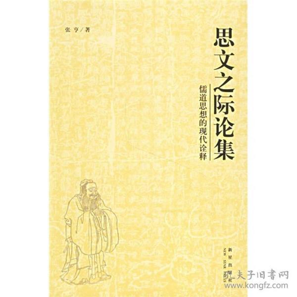 思文之际论集:儒道思想的现代诠释