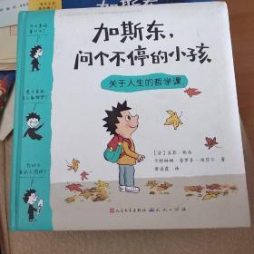 加斯东问个不停的小孩 关于人生的哲学课