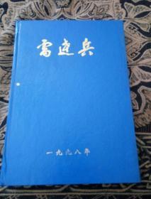 雷达兵1998年(1-6合订本)