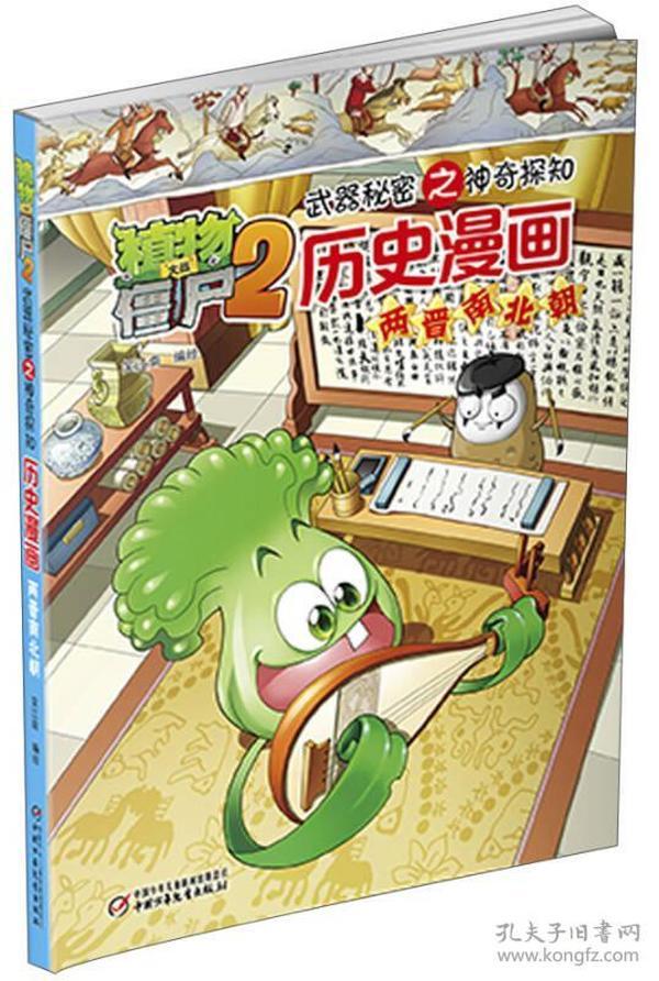 植物大战僵尸2武器秘密之神奇探知:历史漫画(两晋南北朝)