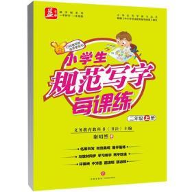 小学生规范写字每课练 二年级上册 益字帖 谢昭然 天地出版社 9787545530667