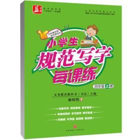 小学生规范写字每课练:四年级·上册