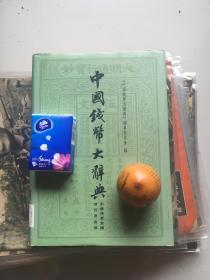 中国钱币大辞典.宋辽西夏金编.辽西夏金卷