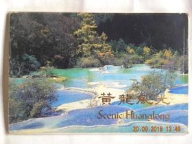 黄龙风光明信片-第二辑(十张全)1986年
