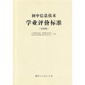 初中信息技术学业评价标准(实验稿)